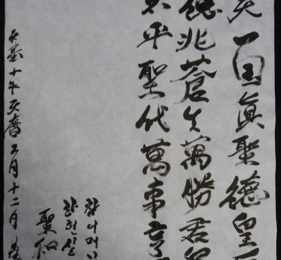 真のお母様の聖殿の皆様への手紙 世界の聖殿食口皆様へ , 康賢實,西暦2018年,10月8日,